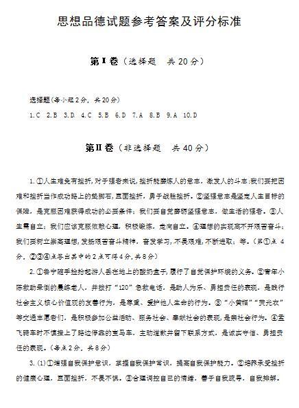 2017年山东济宁政治中考答案图1