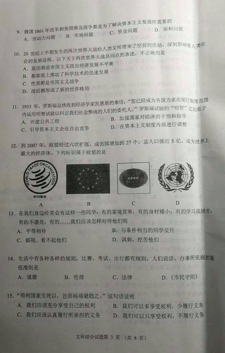 2017年湖北鄂州政治中考真题图1