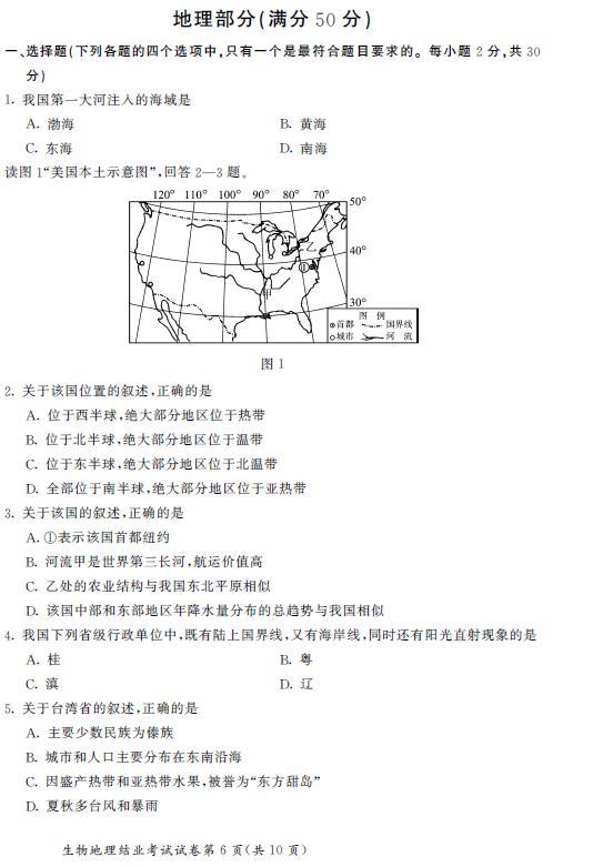 2017年内蒙古呼和浩特地理中考真题图1