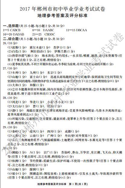 2017年湖南郴州地理中考答案图1