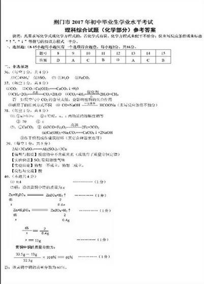 2017年湖北荆门化学中考答案图1