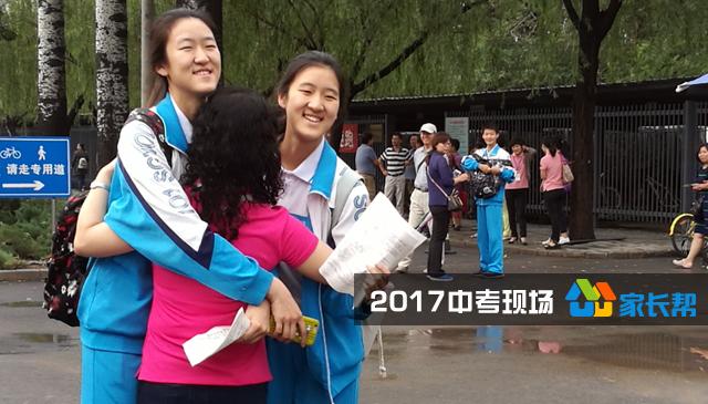 北京101中学中考考点现场
