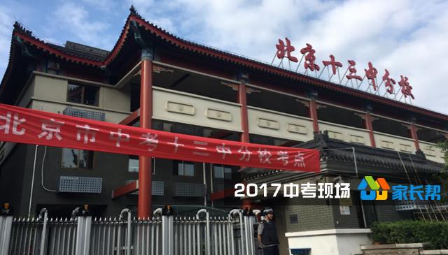 北京十三中分校中考考点现场