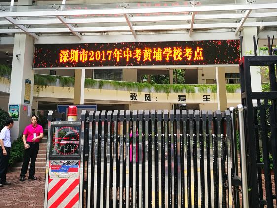 深圳黄埔中学中考考点现场