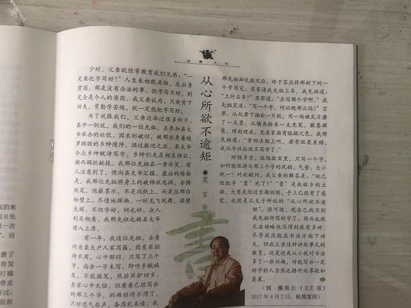 2017年深圳中考语文试题阅读理解部分公布图1