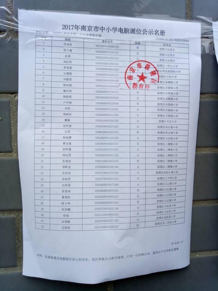 2017南京市二十九中电脑派位名单