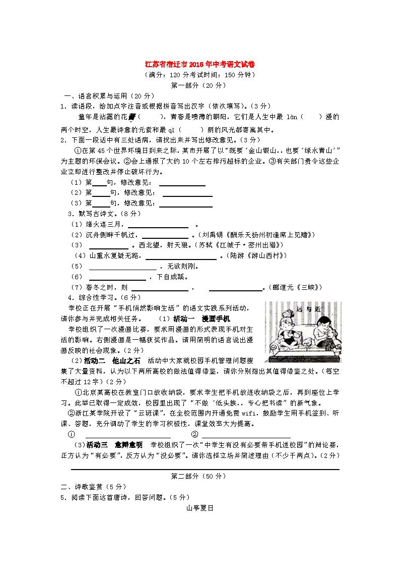 2016宿迁中考语文试题答案(Word版)