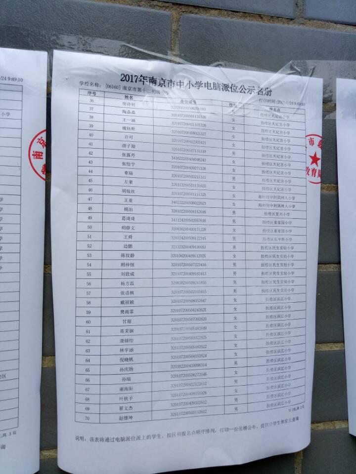 2017郑和外国语电脑派位名单3