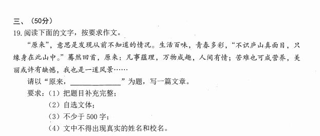 2017年广东省中考作文题目图1