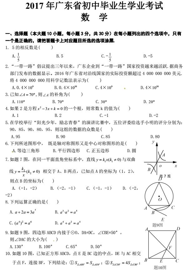 2017年广东韶关数学中考真题图1