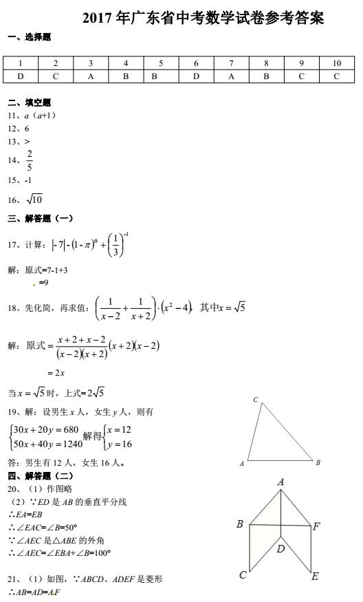 2017年广东韶关数学中考答案图1