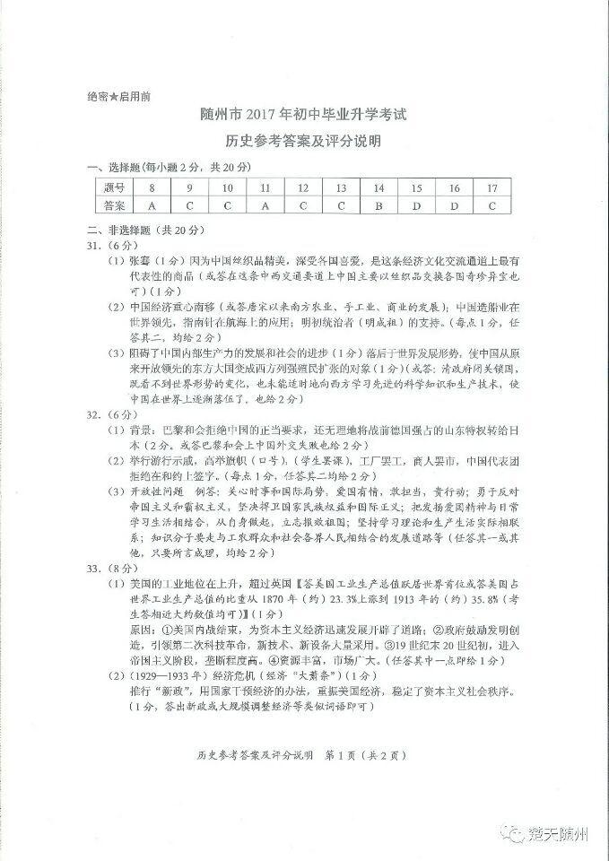 2017年湖北随州历史中考答案图1