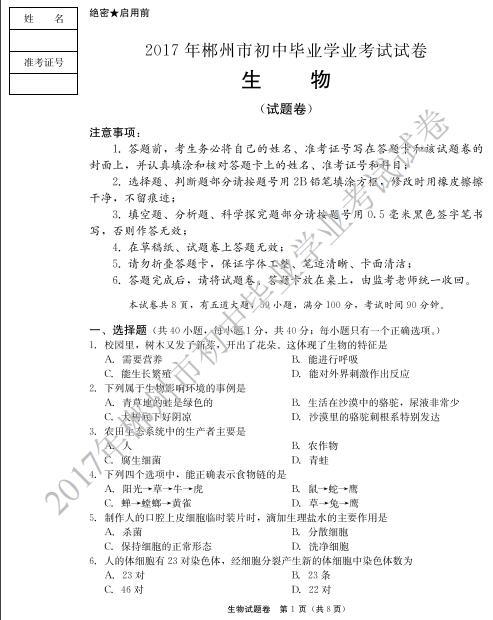 2017年湖南郴州生物中考真题图1