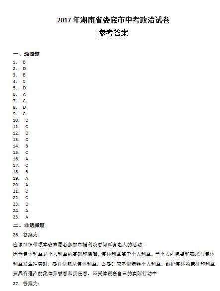 2017年湖南娄底政治中考答案图1