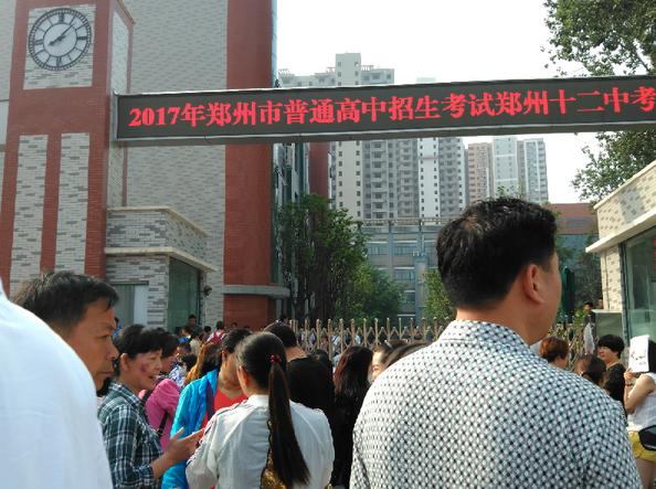 郑州第十二中学