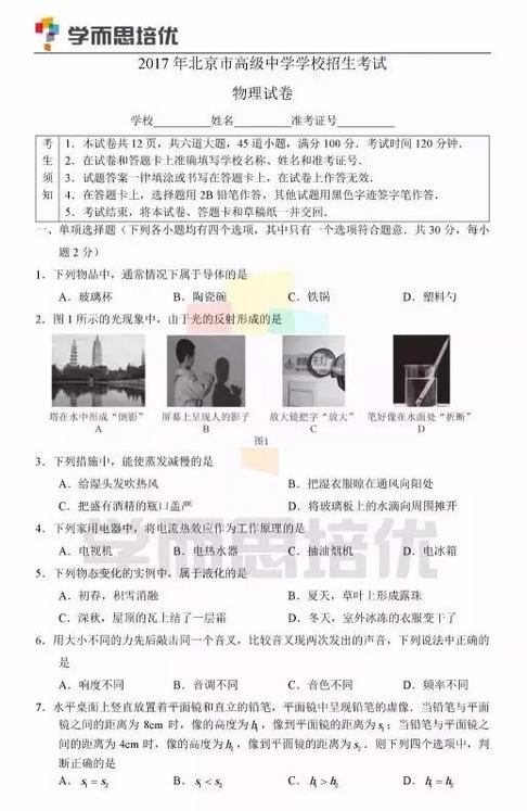 2017年北京中考物理真题图1