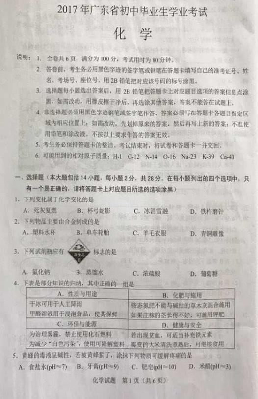 2017年广东云浮中考化学真题图1