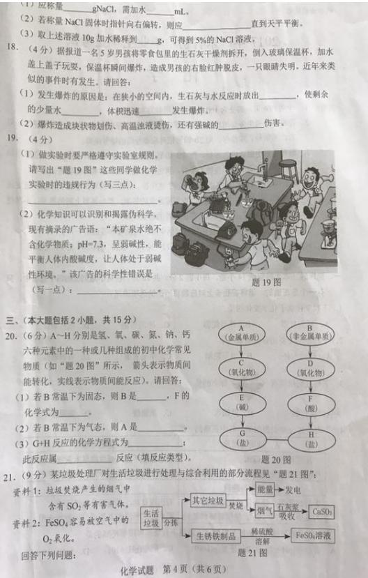 2017年广东云浮中考化学真题图4