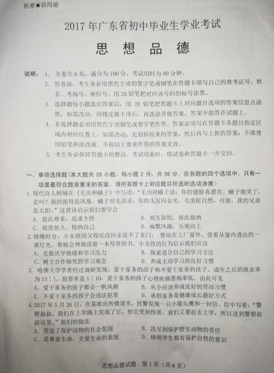 2017年广东河源政治中考真题图1