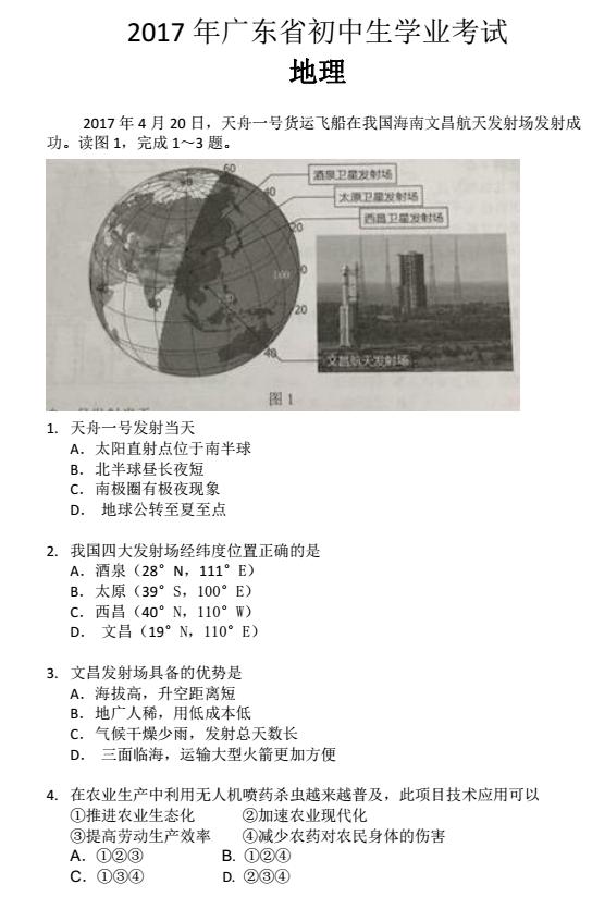 2017年广东中山地理中考真题图1