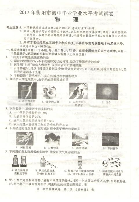 2017年湖南衡阳中考物理真题图1