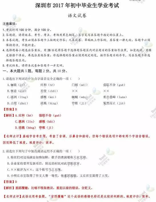 2017年深圳中考语文真题答案解析图1