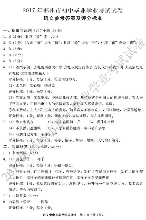 2017年湖南郴州中考语文答案图1