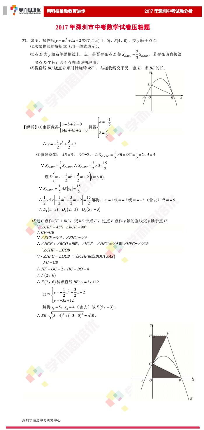 2017年深圳中考数学试题压轴题解析