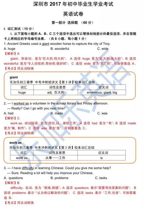 2017年深圳中考英语真题答案解析图1
