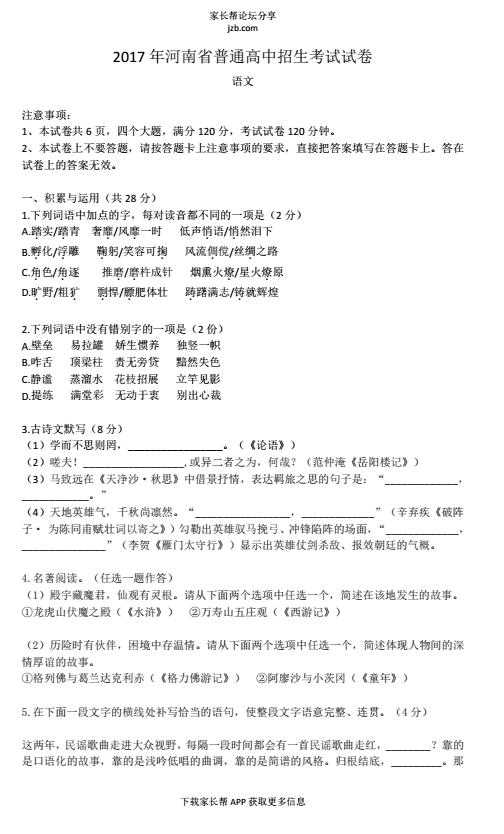 2017年郑州中考语文真题公布(图片版)图1