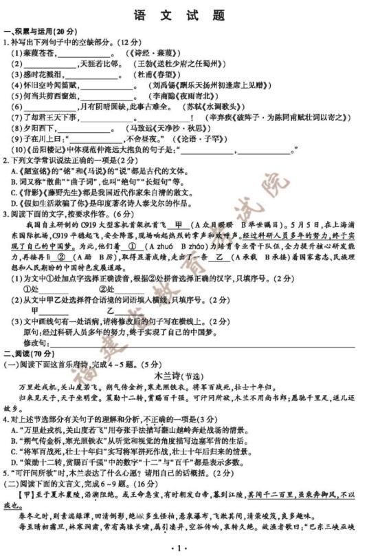 2017年福建省中考语文试题图1