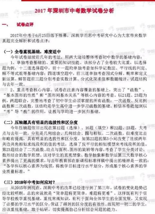2017年深圳中考数学试卷分析图1