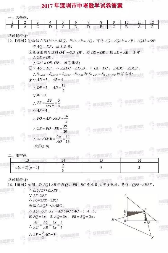 2017年深圳中考数学试题答案解析图1