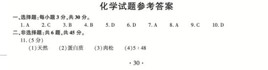 2017年福建省中考化学答案图1