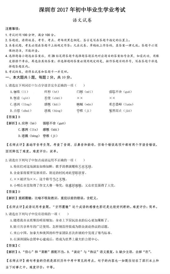 2017年深圳中考语文真题图1