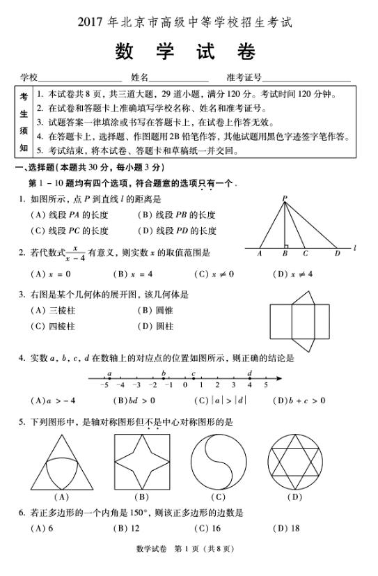2017年北京中考数学真题图1