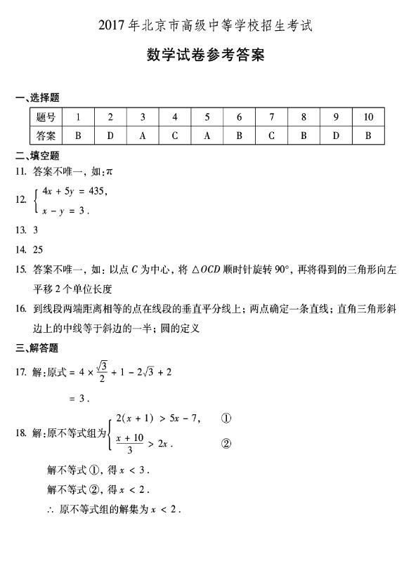 2017年北京中考数学真题答案图1