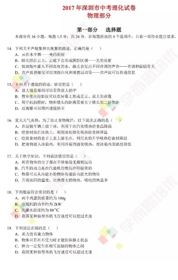 2017年深圳中考物理真题图1