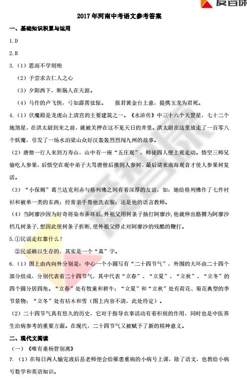 2017年郑州中考语文真题答案公布图1