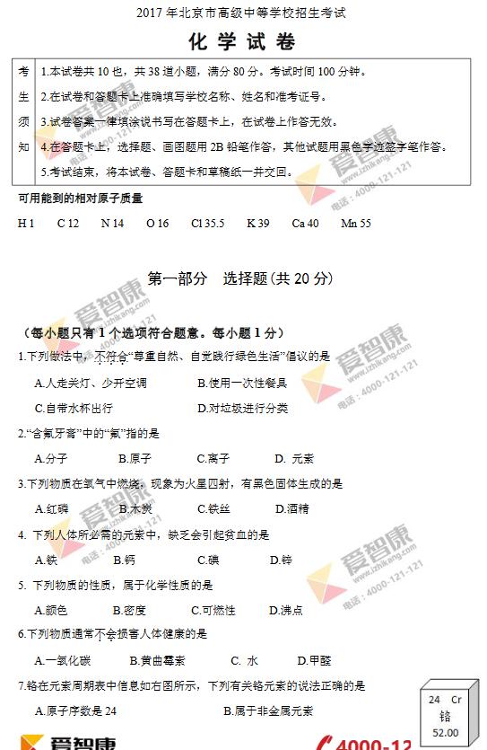 2017年北京中考化学试题图1