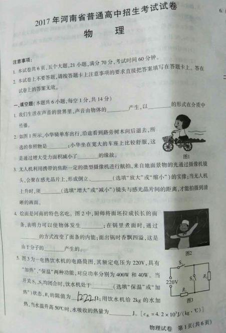 2017年郑州中考物理真题公布图1