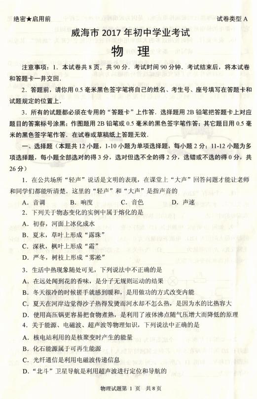 2017年山东聊城中考物理真题图1