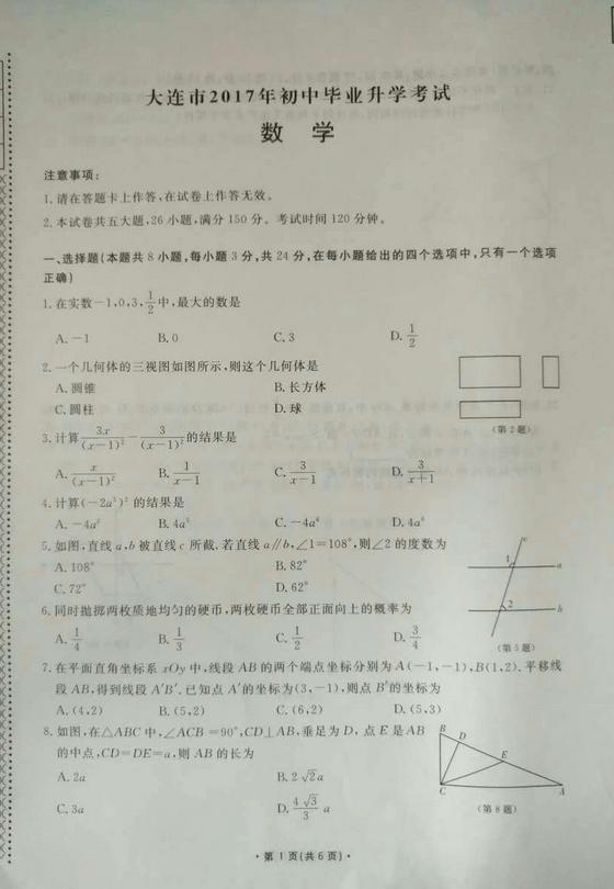 2017大连中考数学真题及答案解析1