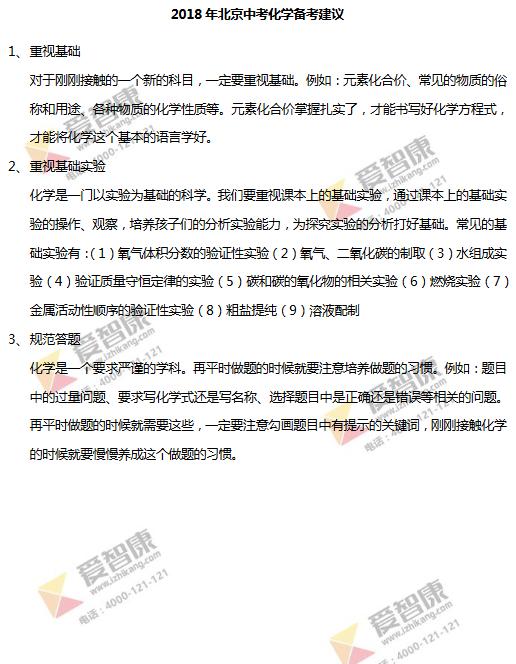 2017年北京中考化学备考建议