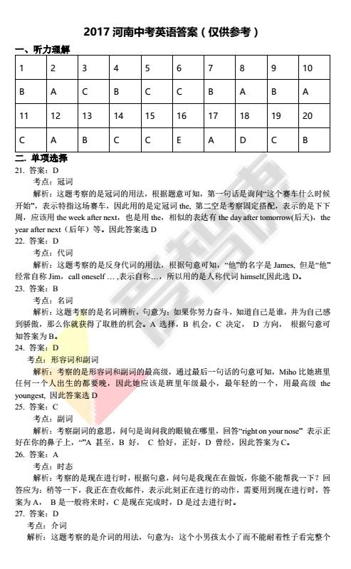 2017年郑州中考英语真题答案公布图1