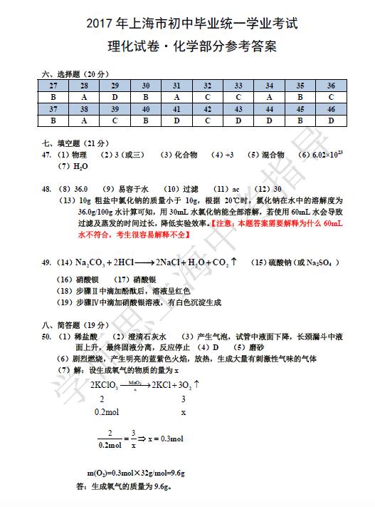 2017年上海中考化学真题答案公布图1