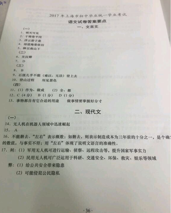2017年上海中考语文真题答案公布图1