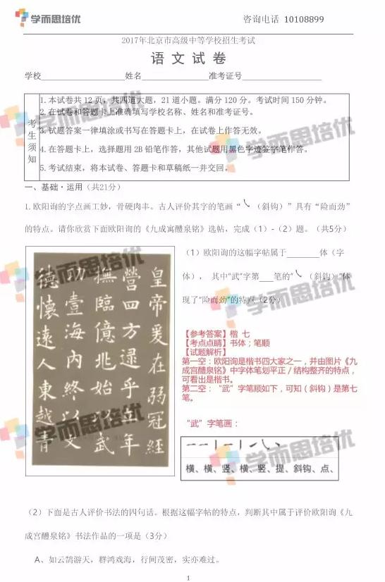 2017年北京中考语文真题答案解析图1