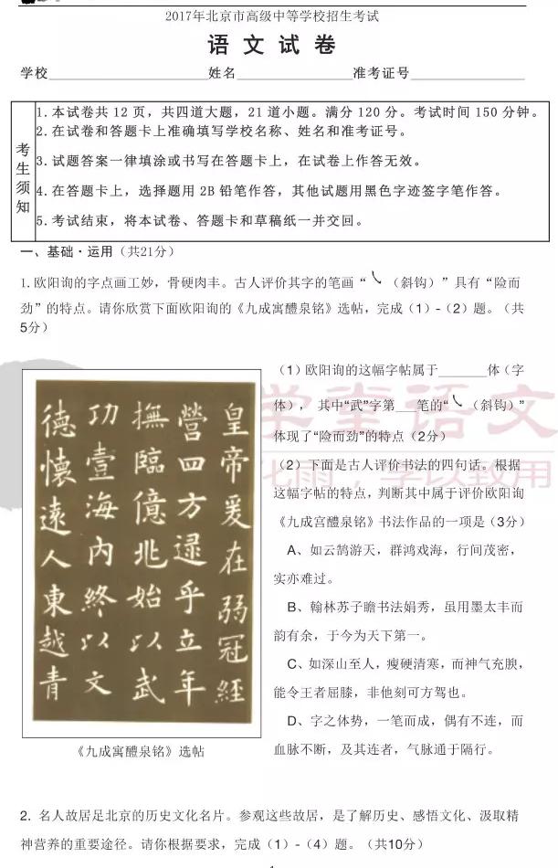 2017年北京中考语文真题图1