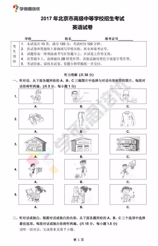 2017年北京中考英语真题图1